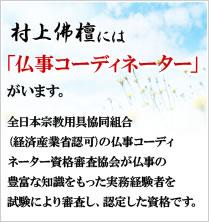 村上佛檀には「仏事コーディネーター」がいます。