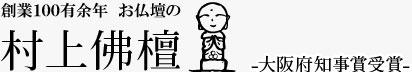 創業100有余年 お仏壇の村上佛檀 大阪府知事賞受賞