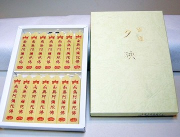 rousoku3-thumb-800x612-407
